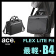 エース ジーンレーベル フレックスライト フィット ビジネスバッグ 2WAY B4 ブリーフケース 超軽量 中空糸ナイロン エースジーン ace.GENE FLEX LITE FIT 54559