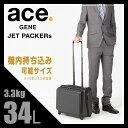 エースジーン ジェットパッカーsTR ビジネスキャリー 横型 34L 機内持ち込み ポケット キャリーバッグ 4輪 ACEGENE JET PACKER sTR 05591