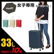 ハント スーツケース 33L 軽量 機内持ち込み ストッパー エース ハントマイン 女子 女性 レディース HaNT mine 05745 キャリーケース キャリーバッグ