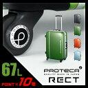 【在庫限り】エース プロテカ レクト スーツケース M 67L 00541 キャリーケース キャリーバッグ