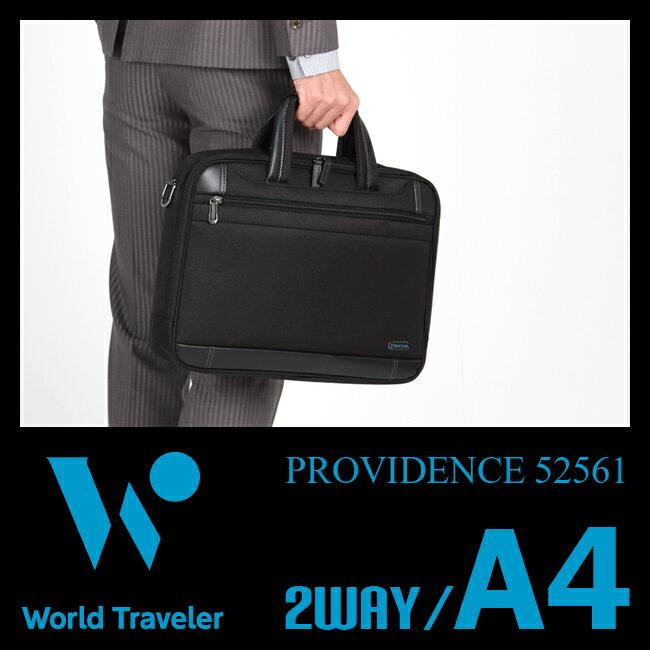 【緊急開催中!エントリーでP12倍!】ワールドトラベラー プロビデンス 2WAYビジネスバッグ ブリーフケース 軽量 エース World Traveler 52561