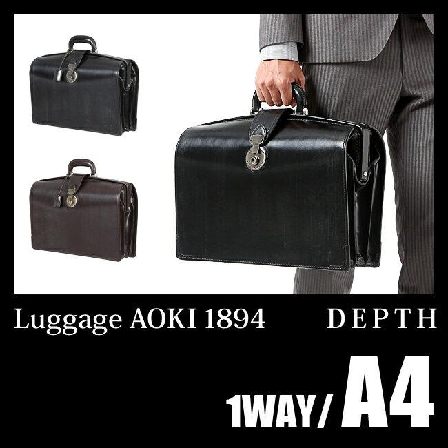 青木鞄 ラゲージアオキ1894 デプス ダレスバッグ Luggage AOKI 1894 DEPTH 2500 【5,400円以上で送料無料】