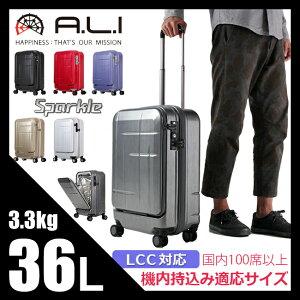 アジアラゲージ スパークル スーツケース