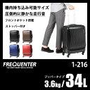フリクエンター クラム スーツケース 34L 機内持ち込み可能 フロントオープンポケット 軽量 静音