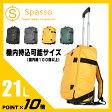 スパッソ リュック&キャリーバッグ 21L ソフトキャリーバッグ 機内持ち込み エンドー鞄 SPASSO 1-650