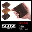 【5,400円以上で送料無料】独特な風合いと手触りが特徴のクーズーレザーを使用した、特別なミニウォレット 三つ折り財布