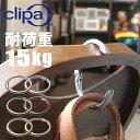 【ネコポス選択で送料無料】Clipa クリッパ バッグハンガー 全6色/ブラック/ゴールド/シルバー