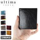 【追加最大+3倍】ウルティマ トーキョー 財布 革 二つ折り 日本製 メンズ レディース ブランド レザー ultima tokyo ゼウス Zeus 34533