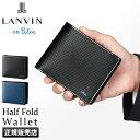【楽天カード+5倍 11/30限定】ランバンオンブルー 財布 二つ折り財布 本革 メンズ レディース LANVIN en Bleu マダムス 542603