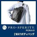 プロスペリティ リムーブ ワンショルダーバッグ ボディバッグ PRO-SPERITY PCRA-01