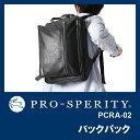 プロスペリティ リムーブ リュック バックパック ビジネス PRO-SPERITY PCRA-02