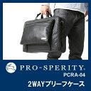 プロスペリティ リムーブ ビジネスバッグ ブリーフケース 2WAY PRO-SPERITY PCRA-04