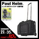 ポールヘイム ビジネスキャリーバッグ 機内持ち込み 拡張機能 レインカバー 27L〜35L Paul Heim 2519