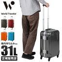 【楽天カードP17倍】エース ワールドトラベラー サグレス スーツケース Sサイズ 31L 機内持ち込み ストッパー World Traveler 06061