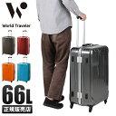 【追加最大+9倍|4/1(水)限定】エース ワールドトラベラー サグレス スーツケース Mサイズ 66L ストッパー World Traveler 06062