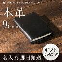 【名入れ】 ブックカバー ハード 本革 四六判 メンズ レデ...