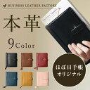 ほぼ日手帳カバー オリジナル ◆名入れ◆ 本革 A6サイズ ...