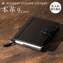 【名入れ】 ほぼ日手帳カバー オリジナル 本革 A6サイズ メンズ レディース