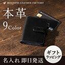 【名入れ】 カードケース リフィル付 本革 カードホルダー 大容量 メンズ レディース