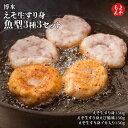 えそ生すり身魚型3種 3セット博水 九州 福岡 お取り寄せ 福岡県よかもんショップ