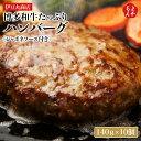 博多和牛たっぷりハンバーグ 140g×10個 ジャポネソース付き【送料無料】