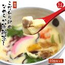 こだわり卵のなめらか茶碗蒸し 10食セット独楽 九州 福岡 お取り寄せ 福岡県よかもんショップ