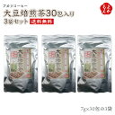 大豆焙煎茶30包入り3袋セットトータス・インダストリー 九州 福岡 お取り寄せ 福岡県よかもんショップ