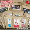 えがおカフェお試しセット(豆タイプ)まごころ製品 町のお菓子屋さん えがおのたね 九州 福岡 お取り寄せ 福岡県よかもんショップ