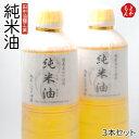 純米油 3本セット田中油糧工業 九州 福岡 お取り寄せ 福岡県よかもんショップ