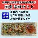 【お歳暮】北海道 海鮮 豪華3種セット ギフト【松前漬け】