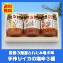 イカの塩辛 北海道函館 3種 瓶詰め合わせ ギフト【送料無料】