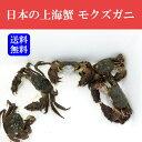 【送料無料】日本の上海蟹 モクズガニ 3匹セット【天然】【冷...