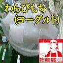 わらび餅ヨーグルト味 四季慈庵【贈り物・ギフトにも人気】【兵庫】わらびもち