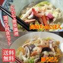【送料無料】選べる長崎名物 ちゃんぽん・皿うどん <レンジで楽チン>4食セット