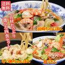【送料無料】長崎名物食べ比べセット ちゃんぽん・皿うどん・もつ鍋ちゃんぽん 具材たっぷり!選べる4食セット