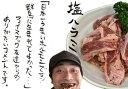 【送料無料】国産 豚ホルモン 焼肉 丸福ホルモン「塩ハラミ」2袋セット【群馬・赤城のホルモン屋】