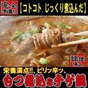 モツ煮込みチゲ鍋(調理済)350g×3【送料無料】【青森】