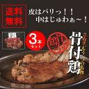 骨付き鳥 香川【送料無料】さぬき骨付き鶏 3本セット(若鶏)...