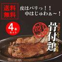 骨付き鳥 香川【送料無料】さぬき骨付き鶏 4本セット(若鶏)...
