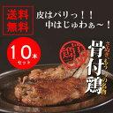 骨付き鳥 香川【送料無料】さぬき骨付き鶏 10本セット(若鶏...