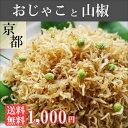 【1000円ポッキリ】京都 お土産 ちりめん山椒 佃煮 ご飯...