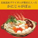 北海道産かにじゃがぽぉ(特製スープ付き) 3箱セット 五洋物...