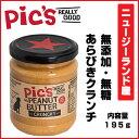 ピーナッツバター 無糖 あらびきクランチ 195g 1個 ピックス【送料込】