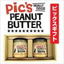 【送料込】無糖 ピーナッツバター あらびきクランチ ギフトセット(195g×2個) ピックス【注目のスーパーフード】