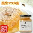 マヌカハニー 250g【送料無料】ニュージーランド産 無添加・非加熱の天然はちみつ 蜂蜜【アピビー】【02P18Jun16】