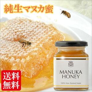 マヌカハニー 250g【送料無料】ニュージーランド産 無添加・非加熱の天然はちみつ 蜂蜜 ApBee