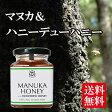 マヌカハニー&ハニーデューハニー 250g【送料無料】ニュージーランド産 無添加・非加熱の天然はちみつ 蜂蜜【アピビー】