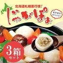 北海道産じゃがぽぉ 3箱セット(特製スープ付き) 五洋物産
