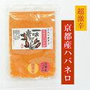 【超激辛】京都産ハバネロ 一味唐辛子 10g(パウダー)【1000円ポッキリ】