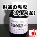 丹波の黒豆(徳用)訳あり品 1個(500g)【送料無料】